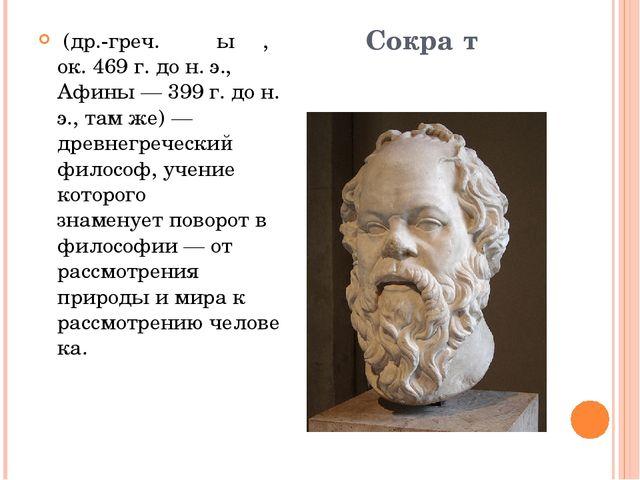 Плато́н (др.-греч.Πλάτων,428или427 до н. э.,Афины—348или347 до н. э...