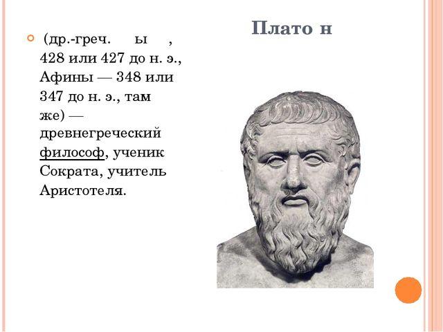 Платоновская Академия— религиозно-философский союз, основанныйПлатономв 38...
