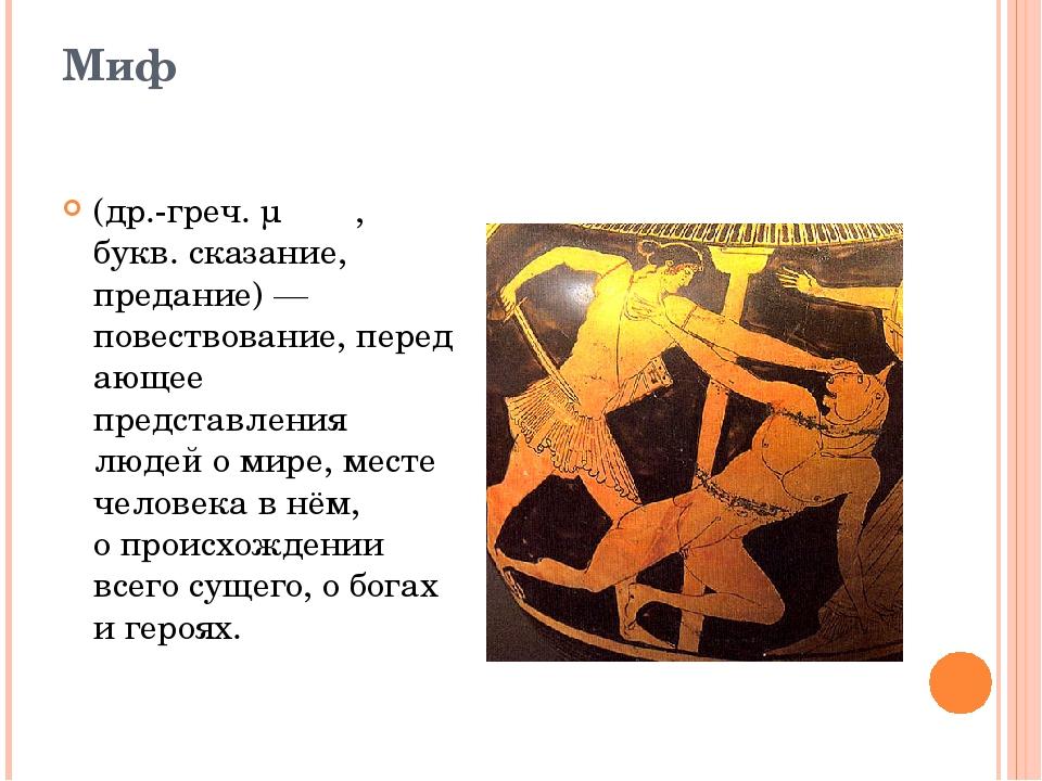 Тотемизм (оттотем), комплекс верований, мифов, обрядов и обычаев родоплемен...
