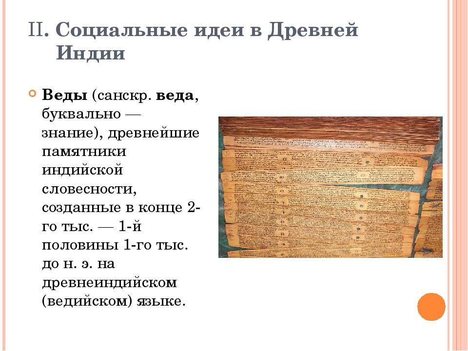 СТРУКТУРА МИРА В «ВЕДАХ» I.БОГИ II.МИР ЛЮДЕЙ - БРАХМАНЫ - КШАТРИИ - ВАЙШЬИ -...
