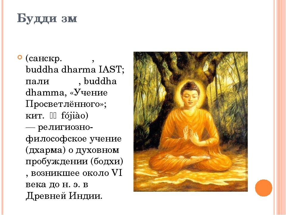 Йо́га (дев.योग)—понятиевиндийской культуре, в широком смысле означающее...
