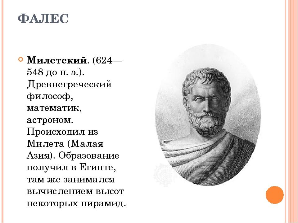 Анаксиме́н Миле́тский (др.-греч. Ἀναξιμένης, 585/560 — 525/502 до н.э., Мил...