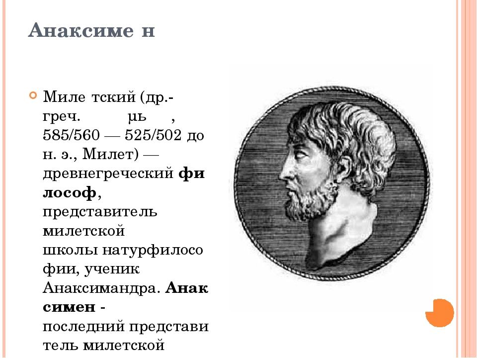 Гераклит Эфесский (Herákleitos Ephesios) (р. около 544—540 до н. э. — г. сме...