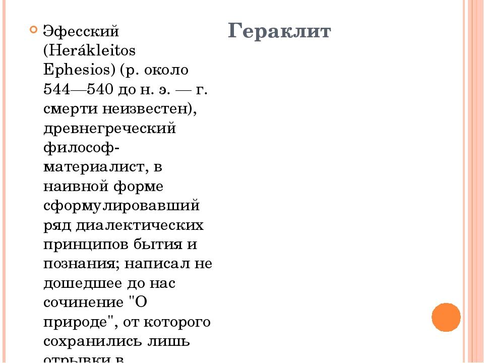 Софистика (от греч. sophistike — умение хитро вести прения), 1) философское...