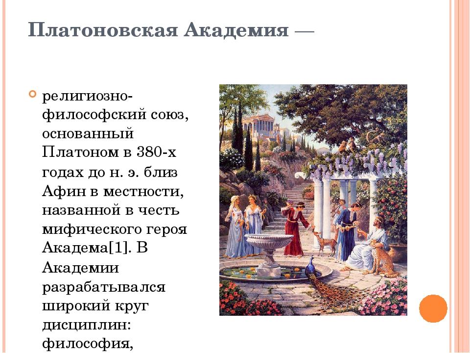Эйдос (греч. éidos — вид, образ), термин античной философии и литературы, пе...