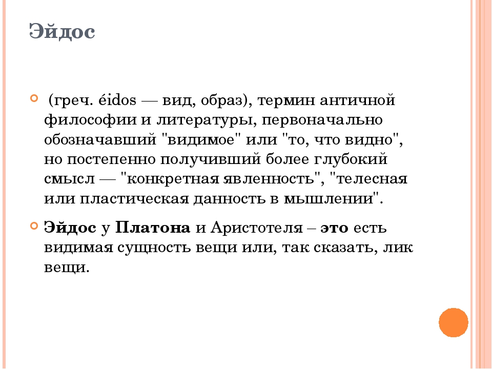 Аристо́тель (др.-греч. Ἀριστοτέλης; 384 до н. э., Стагира, Фракия —322 до н...