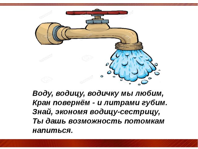 Воду, водицу, водичку мы любим, Кран повернём - и литрами губим. Знай, эконом...