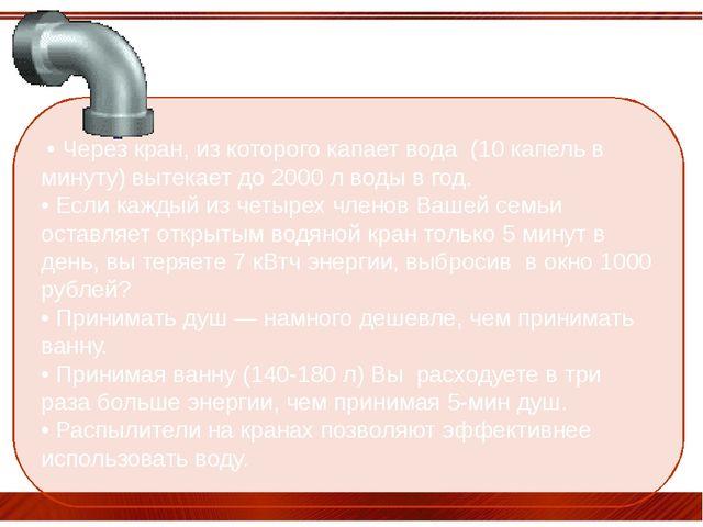 • Через кран, из которого капает вода (10 капель в минуту) вытекает до 2000...