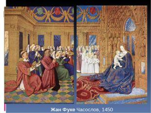 Жан Фуке Часослов, 1450