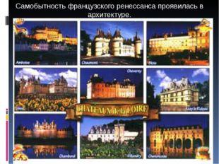Самобытность французского ренессанса проявилась в архитектуре.