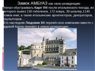 Замок АМБУАЗ как свою резиденцию Начал обустраивать Карл VIII после итальянск