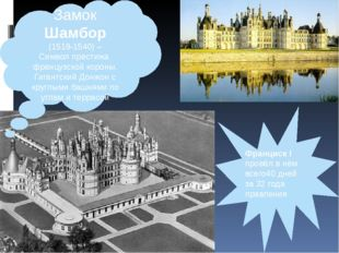 Замок Шамбор (1519-1540) – Символ престижа французской короны. Гигантский Дон