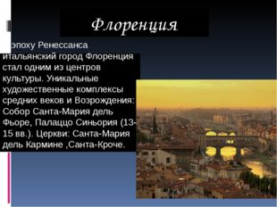 Флоренция В эпоху Ренессанса итальянский город Флоренция стал одним из центро