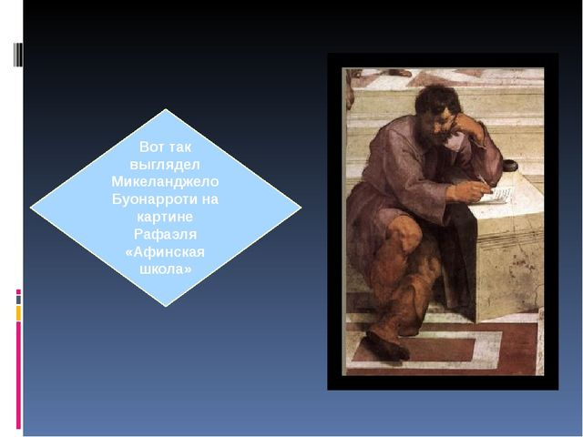 Вот так выглядел Микеланджело Буонарроти на картине Рафаэля «Афинская школа»