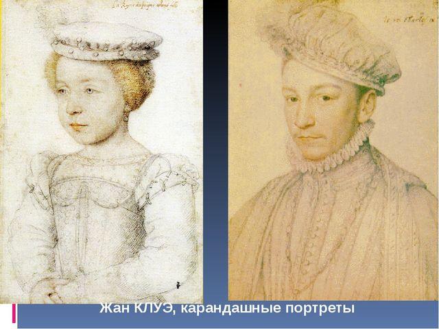 Жан КЛУЭ, карандашные портреты