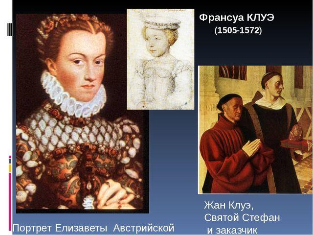 Франсуа КЛУЭ (1505-1572) Портрет Елизаветы Австрийской Жан Клуэ, Святой Стефа...