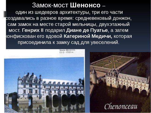 Замок-мост Шенонсо – один из шедевров архитектуры, три его части создавались...