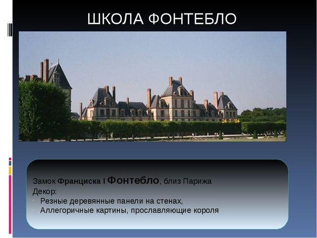 ШКОЛА ФОНТЕБЛО Замок Франциска I Фонтебло, близ Парижа Декор: Резные деревянн...