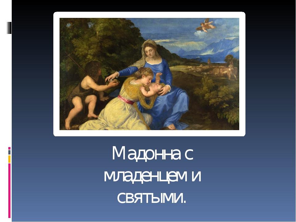 Мадонна с младенцем и святыми.