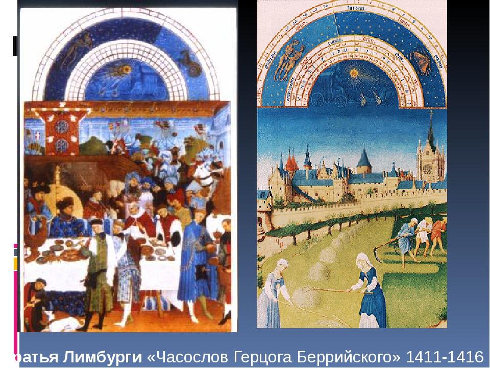 Братья Лимбурги «Часослов Герцога Беррийского» 1411-1416