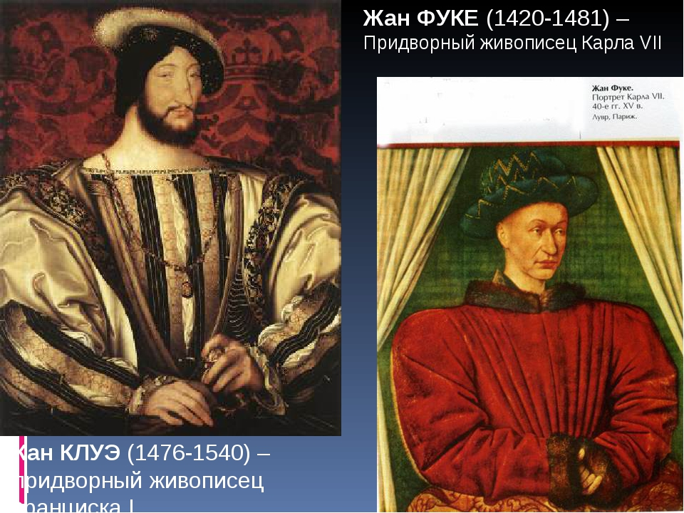 Жан ФУКЕ (1420-1481) – Придворный живописец Карла VII Жан КЛУЭ (1476-1540) –...
