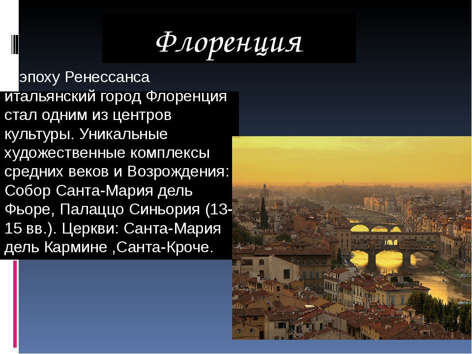 Флоренция В эпоху Ренессанса итальянский город Флоренция стал одним из центро...