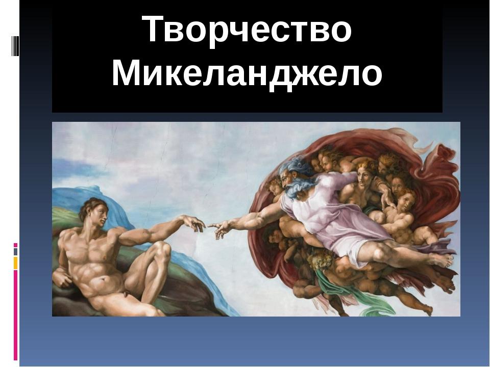 Творчество Микеланджело