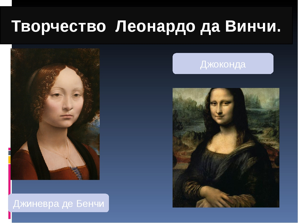 Творчество Леонардо да Винчи. Джиневра де Бенчи Джоконда