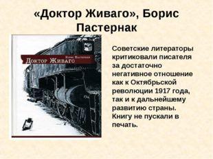 «Доктор Живаго», Борис Пастернак Советские литераторы критиковали писателя за