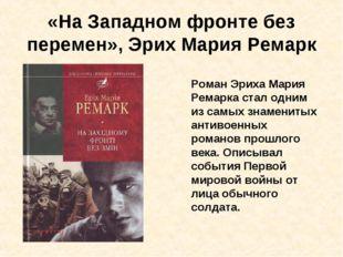 «На Западном фронте без перемен», Эрих Мария Ремарк Роман Эриха Мария Ремарка