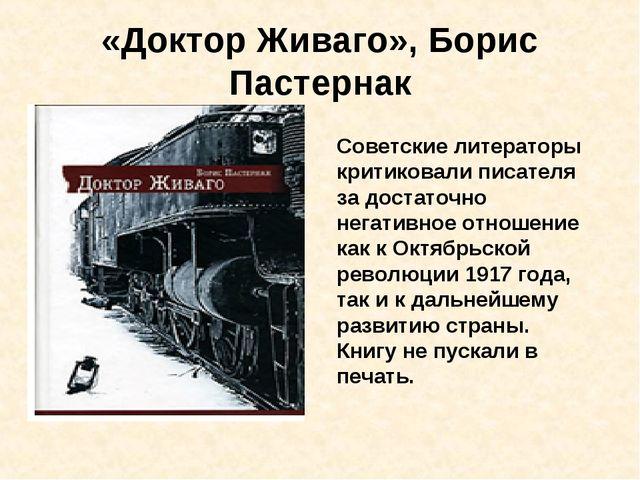 «Доктор Живаго», Борис Пастернак Советские литераторы критиковали писателя за...