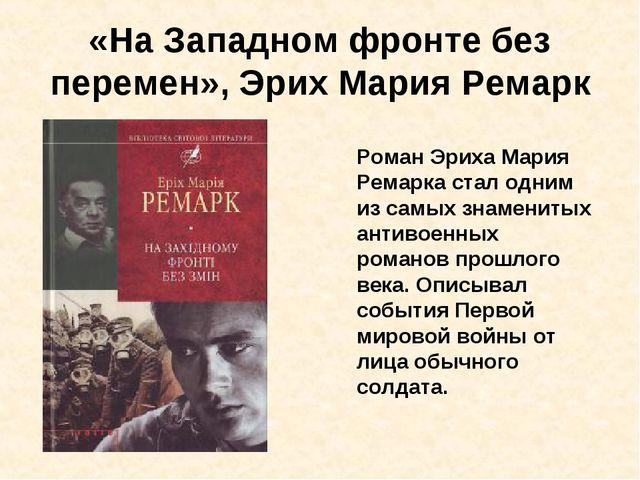 «На Западном фронте без перемен», Эрих Мария Ремарк Роман Эриха Мария Ремарка...