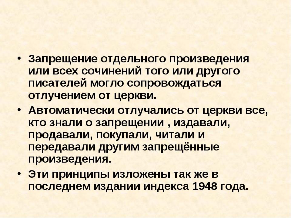 Запрещение отдельного произведения или всех сочинений того или другого писате...