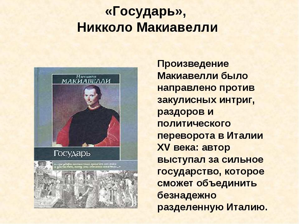 «Государь», Никколо Макиавелли Произведение Макиавелли было направлено против...