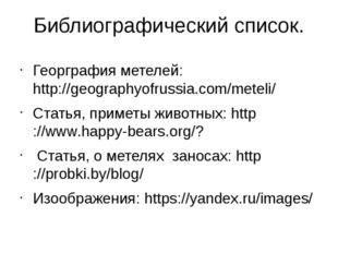 Библиографический список. Георграфия метелей: http://geographyofrussia.com/me