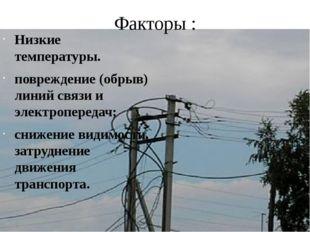 Факторы : Низкие температуры. повреждение (обрыв) линий связи и электропереда
