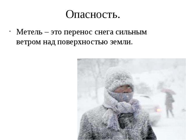 Опасность. Метель – это перенос снега сильным ветром над поверхностью земли.