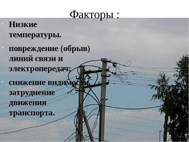 Факторы : Низкие температуры. повреждение (обрыв) линий связи и электропереда...