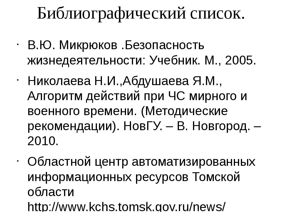 Библиографический список. В.Ю. Микрюков .Безопасность жизнедеятельности: Учеб...