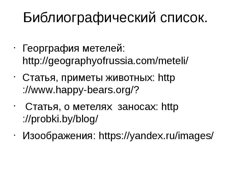 Библиографический список. Георграфия метелей: http://geographyofrussia.com/me...