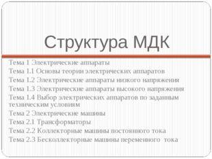 Структура МДК Тема 1 Электрические аппараты Тема 1.1 Основы теории электричес