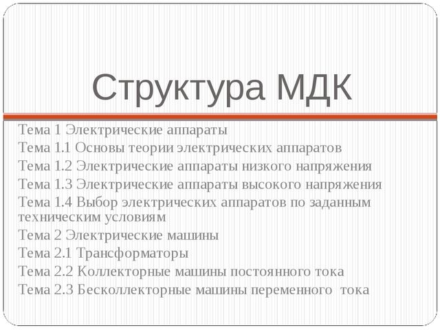 Структура МДК Тема 1 Электрические аппараты Тема 1.1 Основы теории электричес...