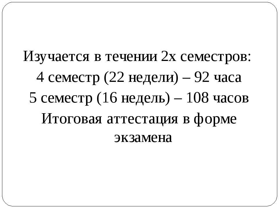Изучается в течении 2х семестров: 4 семестр (22 недели) – 92 часа 5 семестр (...