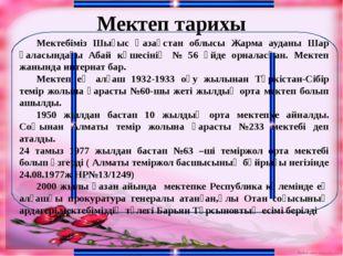 Мектеп тарихы Мектебіміз Шығыс Қазақстан облысы Жарма ауданы Шар қаласындағы