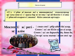 Мектептің жүрегі - мұғалім Ұстаз сені әрбір адам бағалар, Сенен ұшқан білім