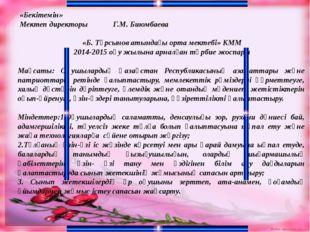 «Бекітемін» Мектеп директоры Г.М. Биюмбаева «Б. Тұрсынов атындағы орта мекте