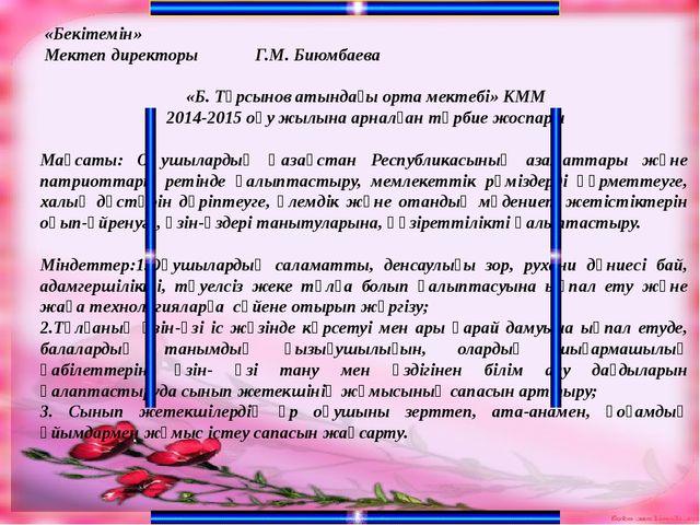 «Бекітемін» Мектеп директоры Г.М. Биюмбаева «Б. Тұрсынов атындағы орта мекте...