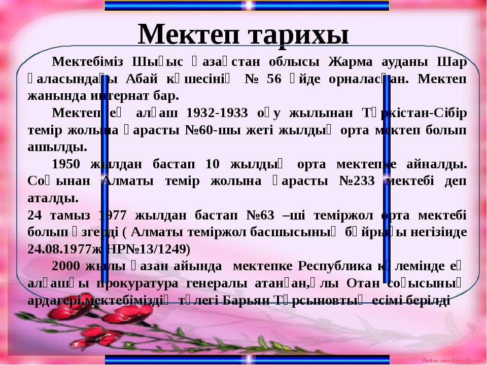Мектеп тарихы Мектебіміз Шығыс Қазақстан облысы Жарма ауданы Шар қаласындағы...
