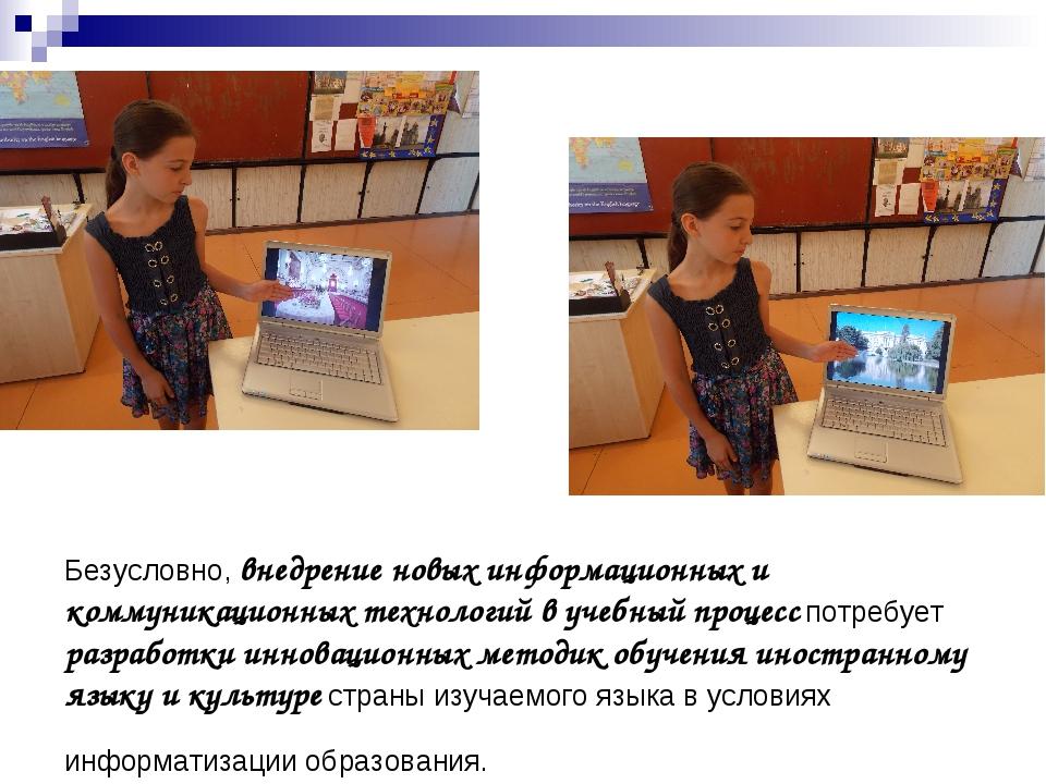Безусловно, внедрение новых информационных и коммуникационных технологий в уч...