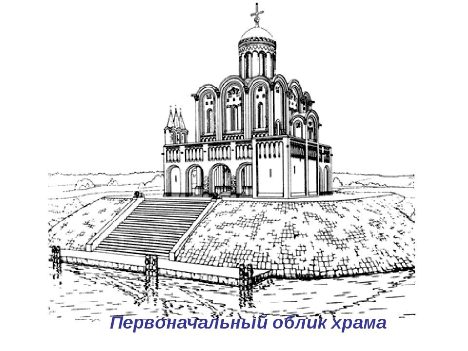 Первоначальный облик храма